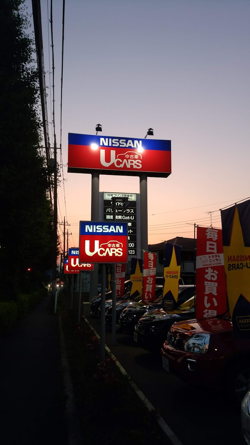 日産レッドステーション 昭島中神店