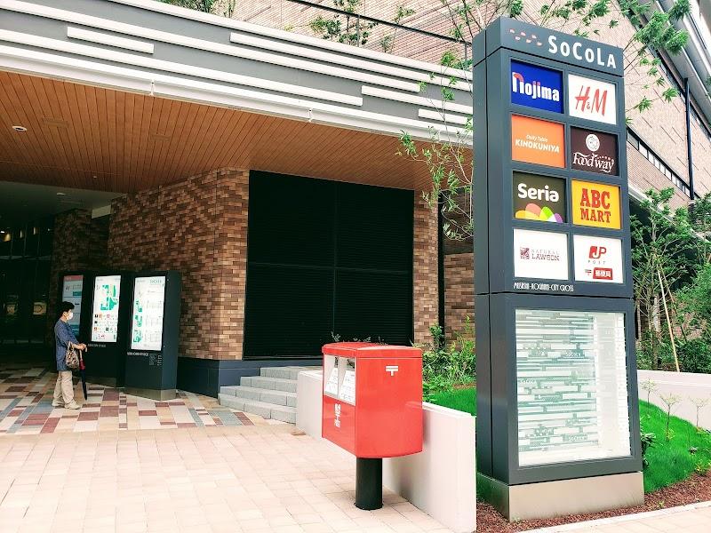 武蔵小金井駅南口郵便局