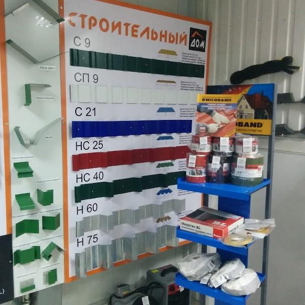 Поставщик стройматериалов «Строительный дом» в городе Хабаровск, фотографии