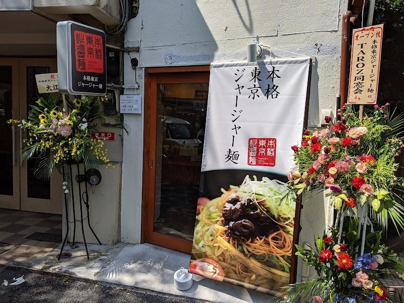 本格東京ジャージャー麺