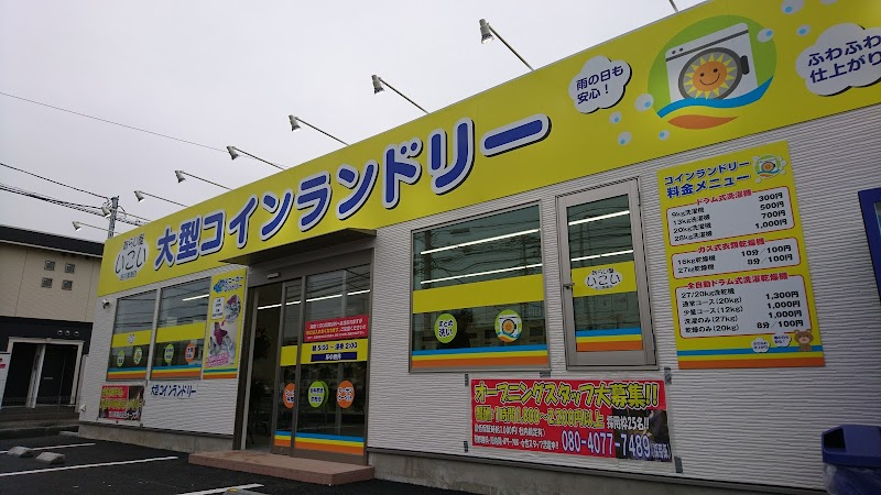 あらい屋いこい吉川美南店