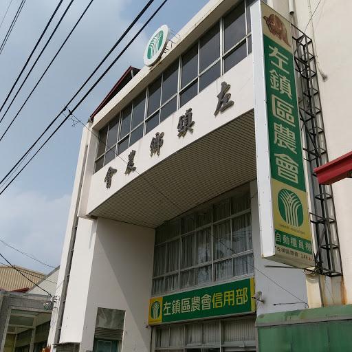 台南市左鎮區農會