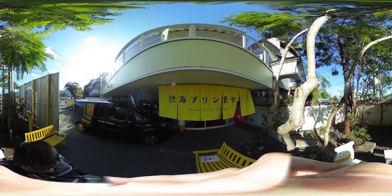 ドライブイン 熱海プリン食堂