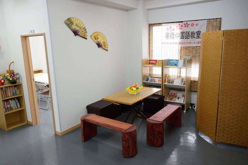 櫻橋中国語教室