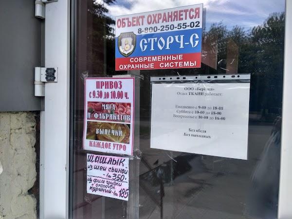 Магазин тканей «Магазин Тканей, ООО березка» в городе Чехов, фотографии