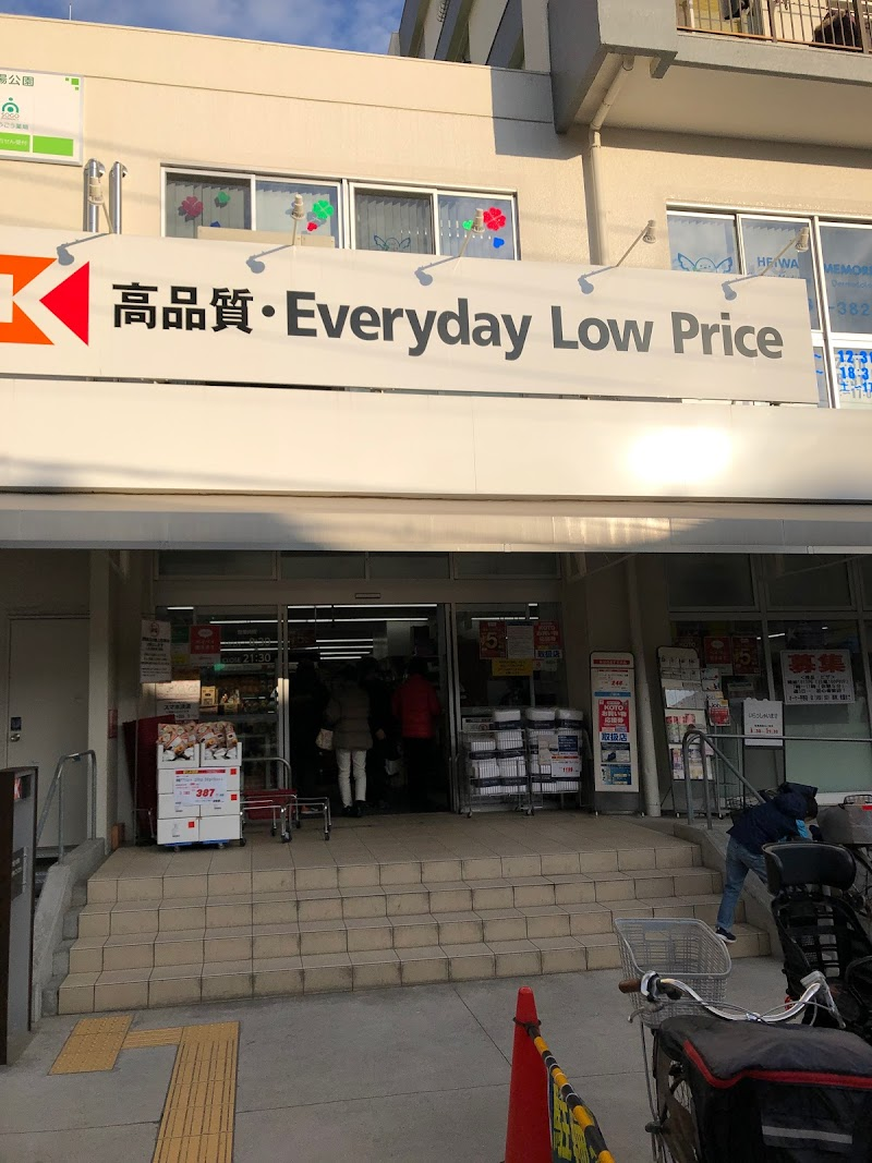 オーケー 平野店