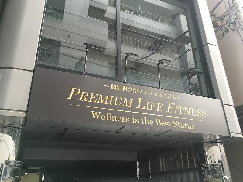 PREMIUM LIFE FITNESS東銀座店