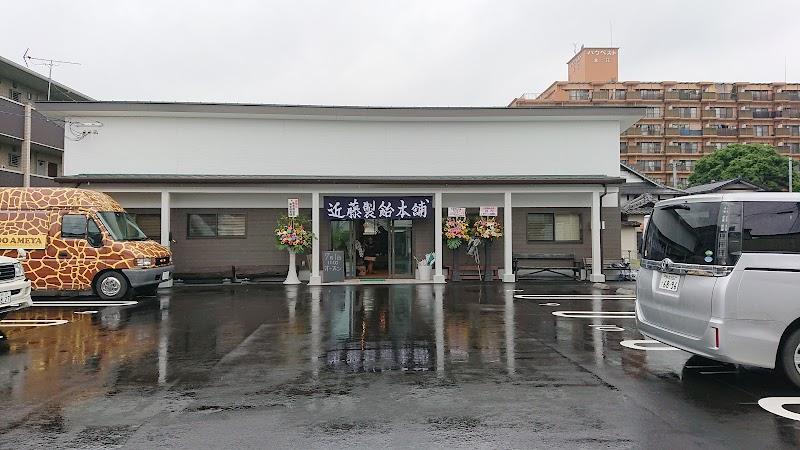 近藤製飴本舗
