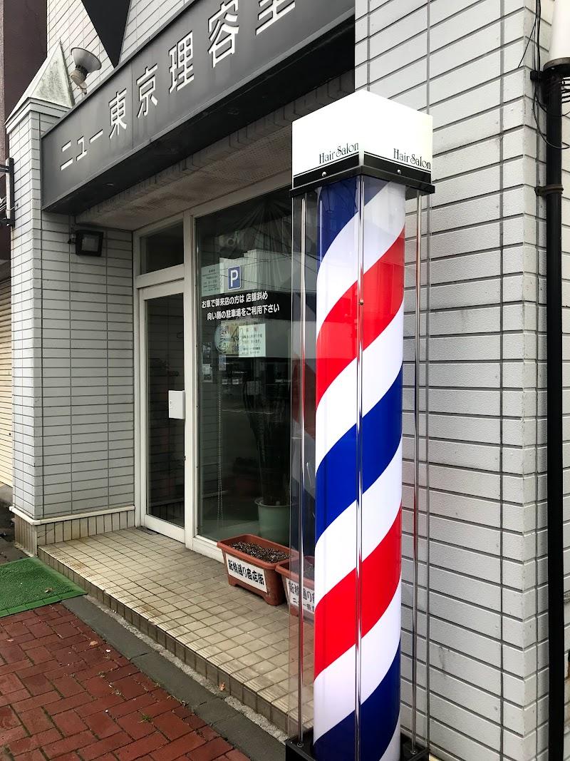 東京 ニュー