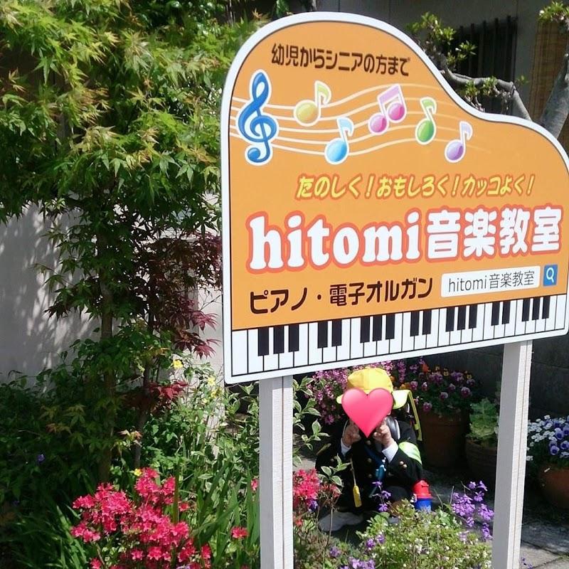 板野郡北島町 ひとみ音楽教室