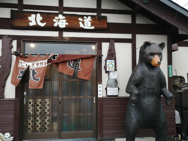 じんぎすかん北海道