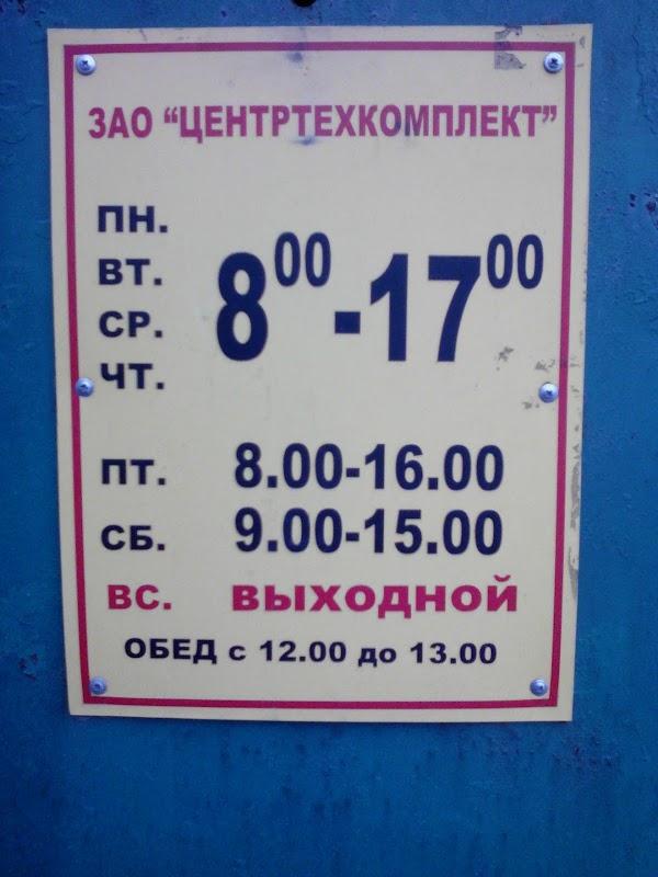 Магазин шин «Центртехкомплект» в городе Ивантеевка, фотографии