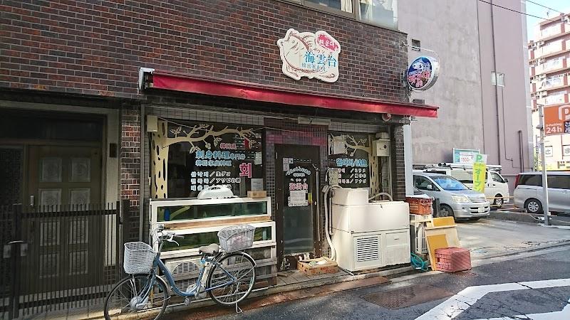 海雲台 本店