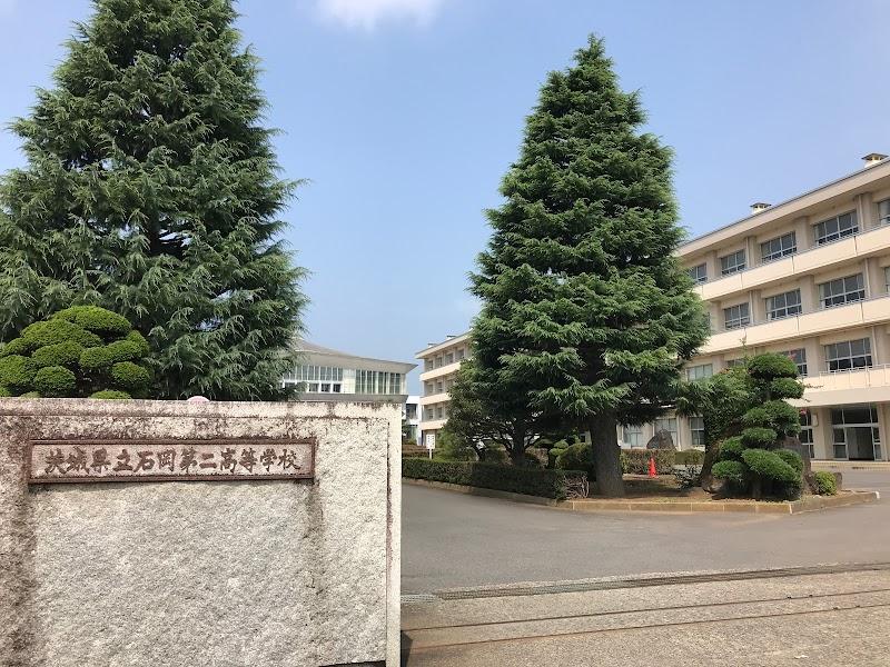 茨城県立石岡第二高等学校