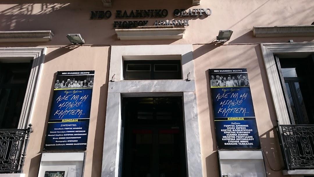 Νο Ελληνικ Θατρο Γιργου ΑρμνηLupo