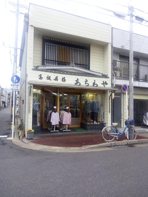 (株)三島屋呉服店