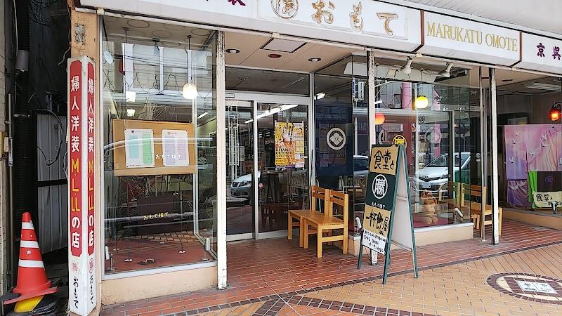 食堂と一杯飲み屋 おもて横丁 (北海道北見市北 居酒屋) - グルコミ