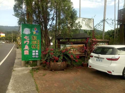 龍眼林藥用植物園