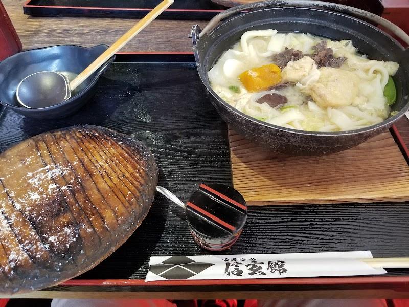 お食事処 防波亭