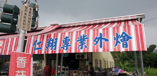 內門油飯封肉專賣