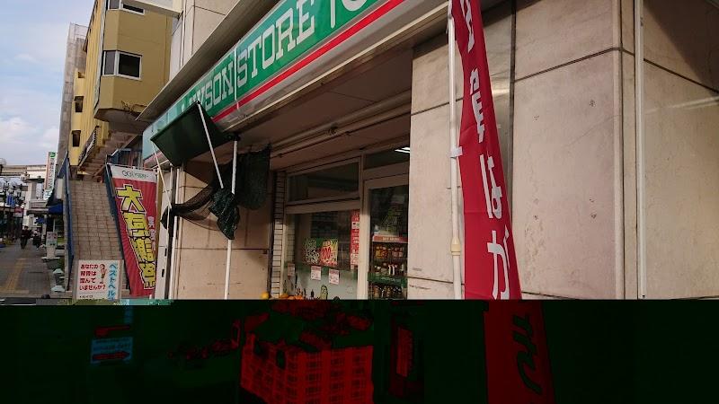 ローソンストア100 南茨木駅前店