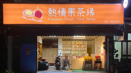 熱情果茶緣Passion Fruit Tea Shop