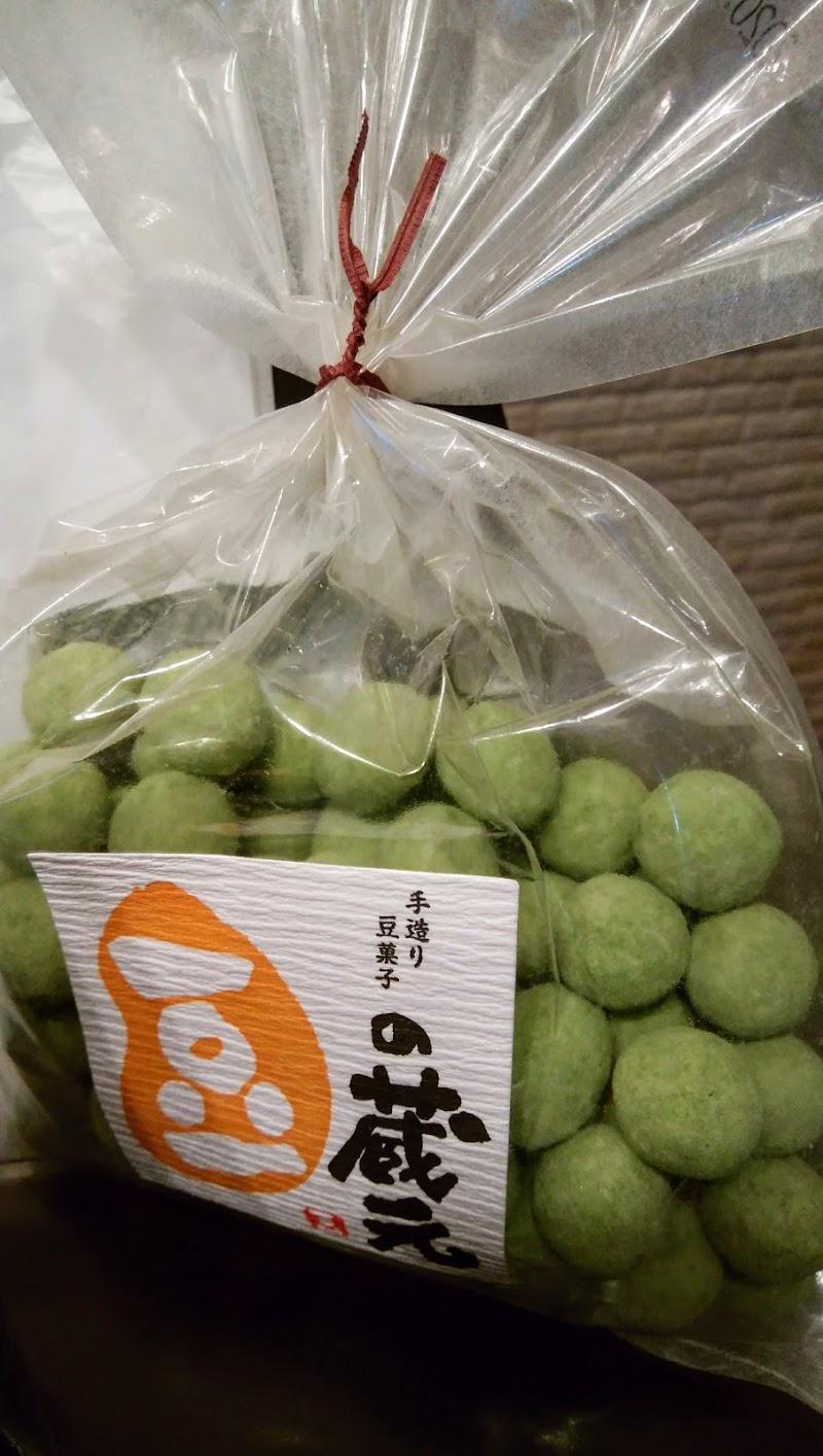 蔵元 豆 の