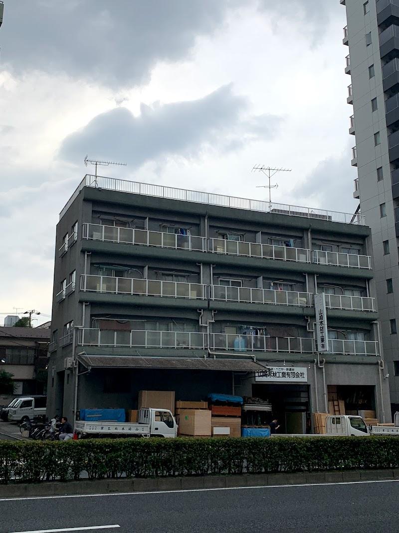 山崎木材工業(有)