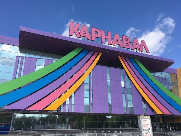 Торговый центр «Карнавал» в городе Чехов, фотографии