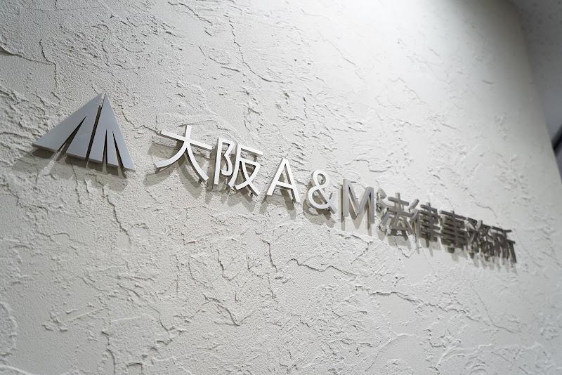 大阪A&M法律事務所