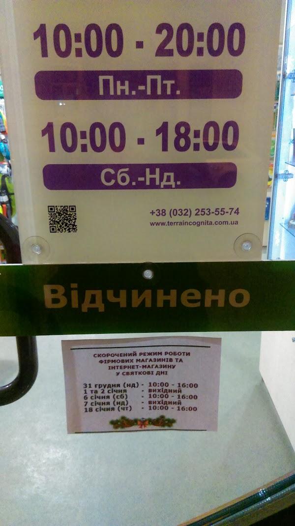Магазин туристического снаряжения «Company Store Terra Incognita» в городе  Львов e95ee56451e49