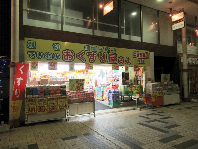 大康堂薬品 米子店