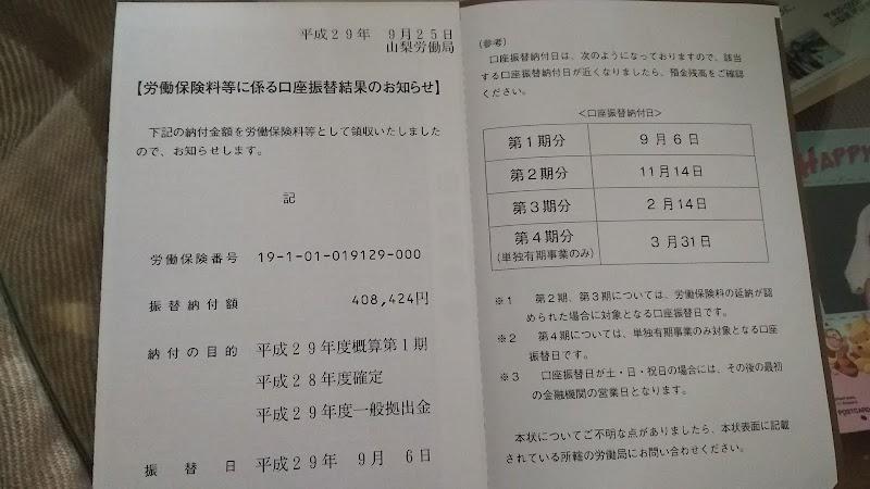 相吉産業(株) 事務所