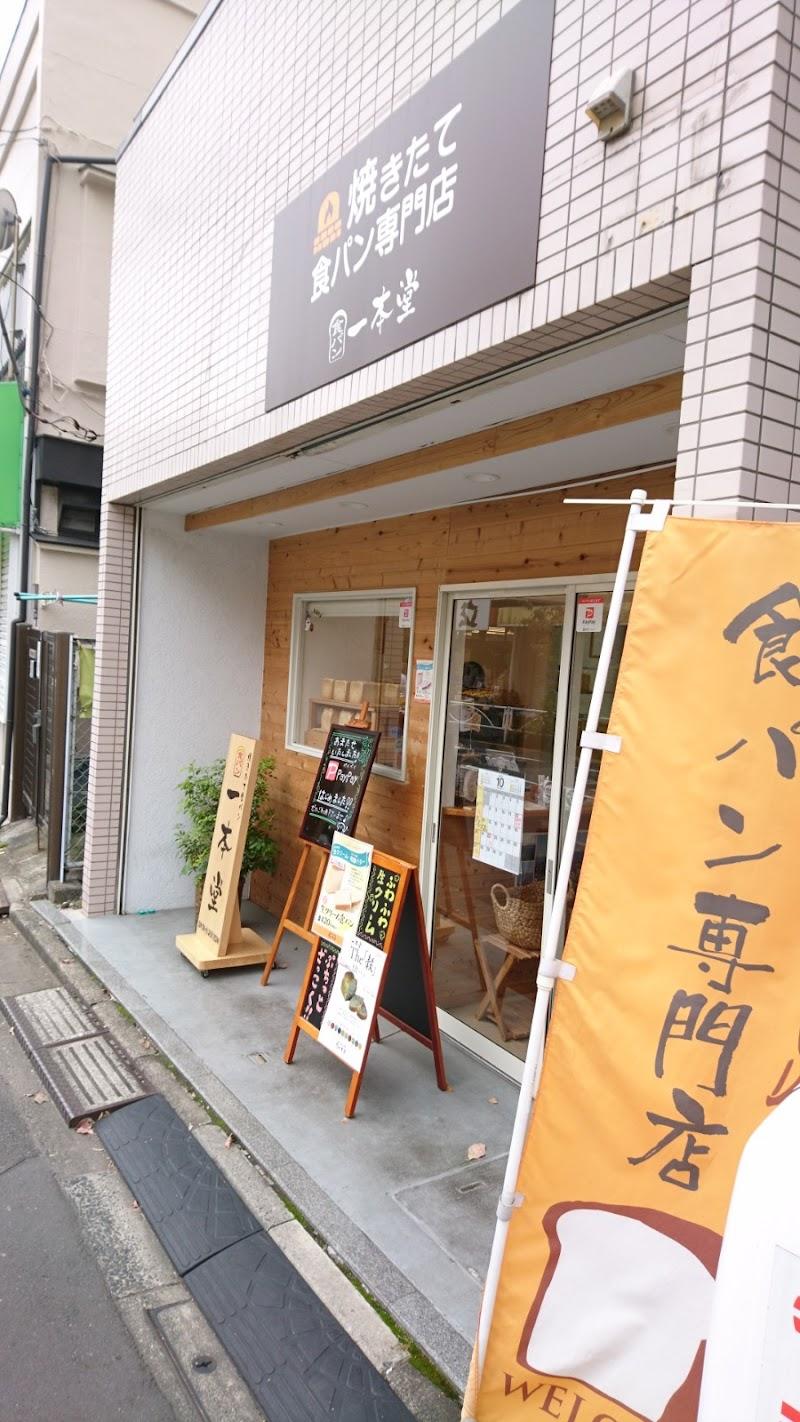 一本堂墨田東あずま店