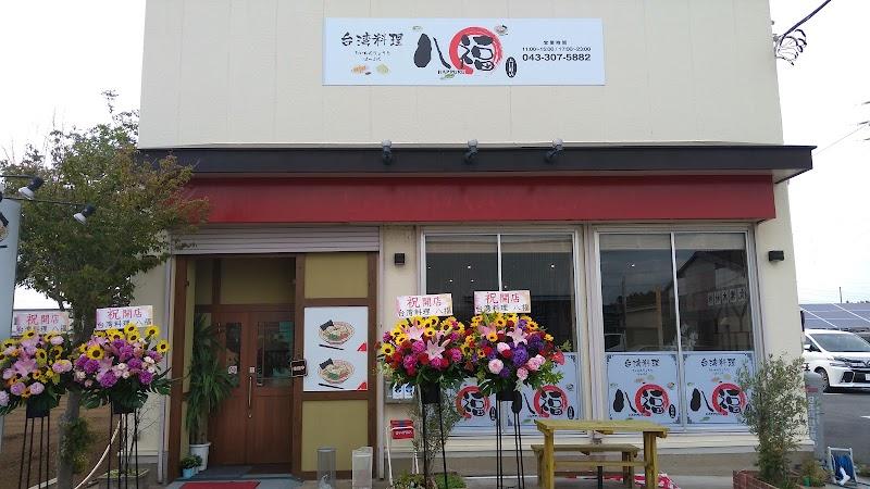 台湾料理 八福 大日町店