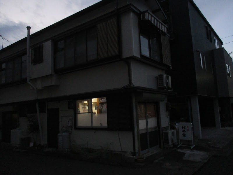 民宿 村の家