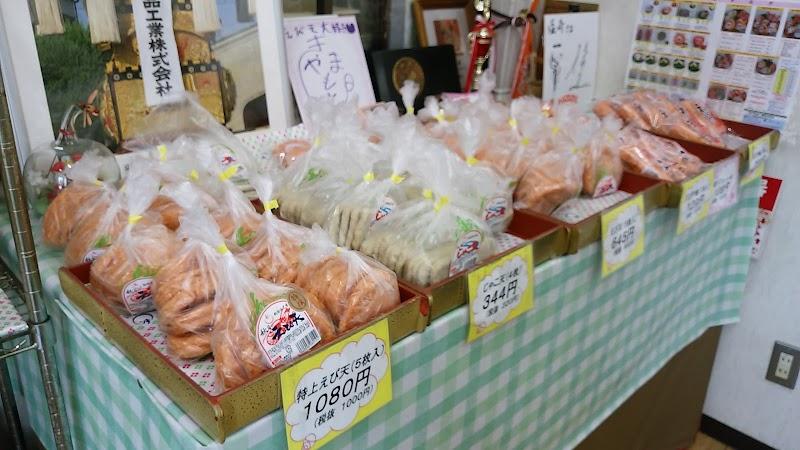 秋月食品工業(株)
