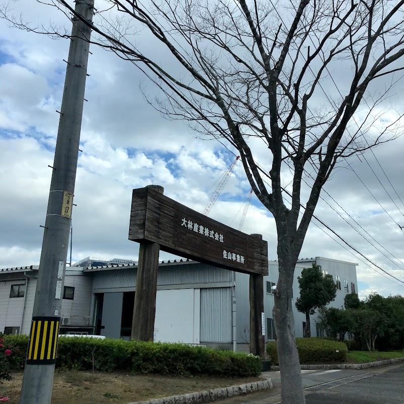 産業 大林