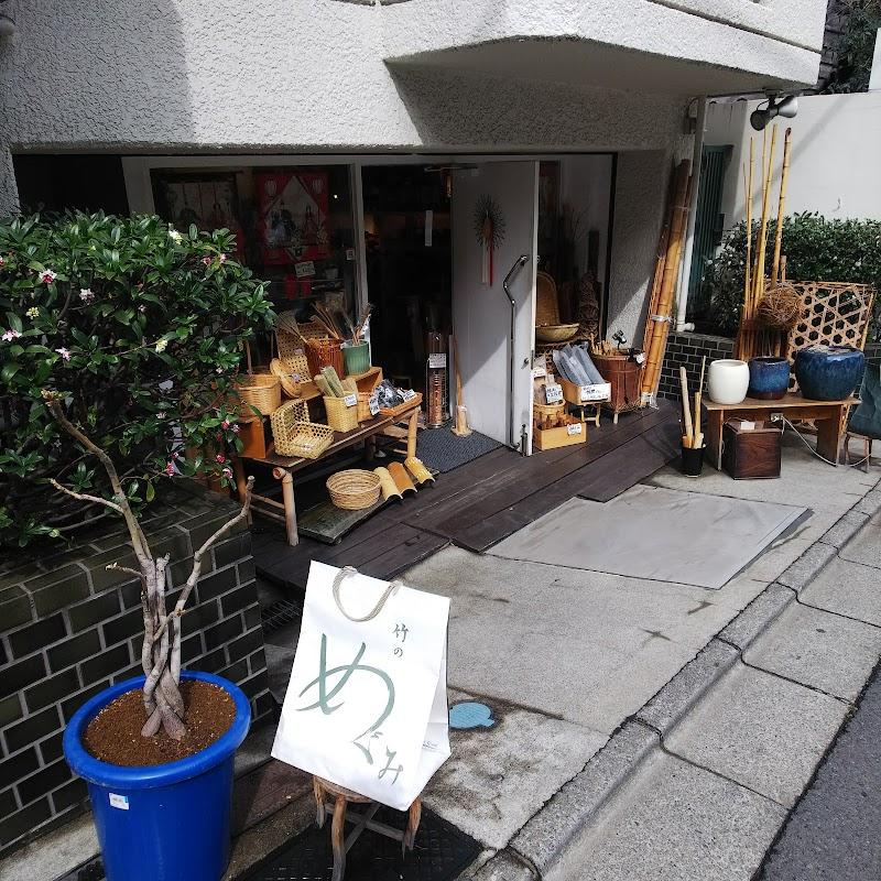 竹のめぐみ 元麻布店