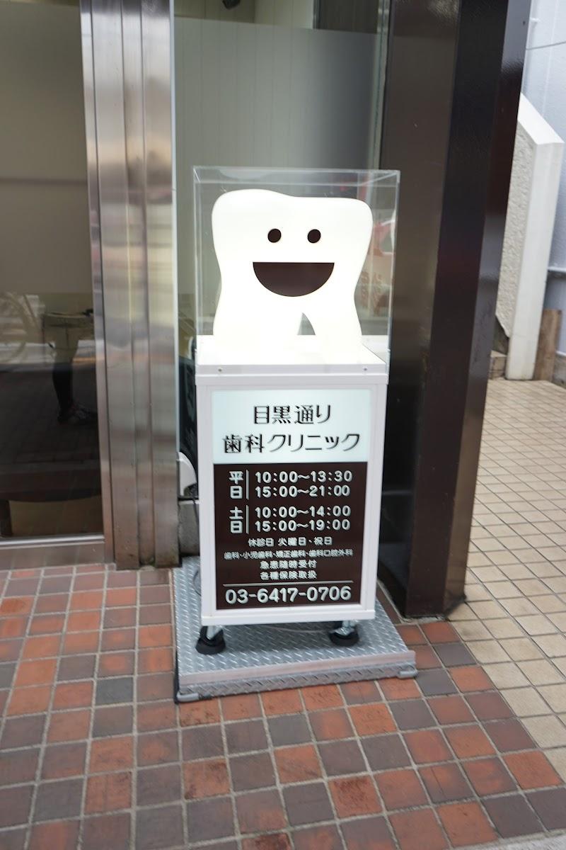 目黒通り歯科クリニック