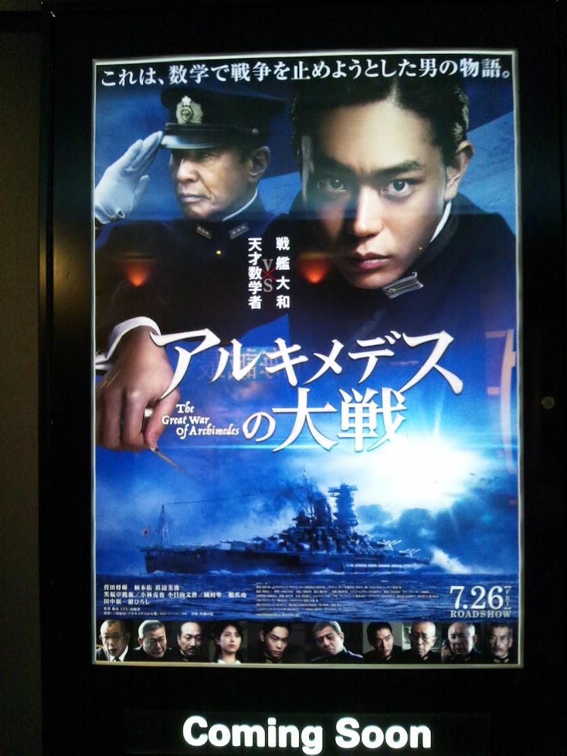 映画 時間 桜町