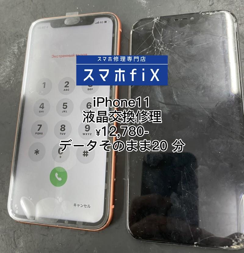 iPhone iPad android修理店 ‖ スマホfiX 福岡大牟田店