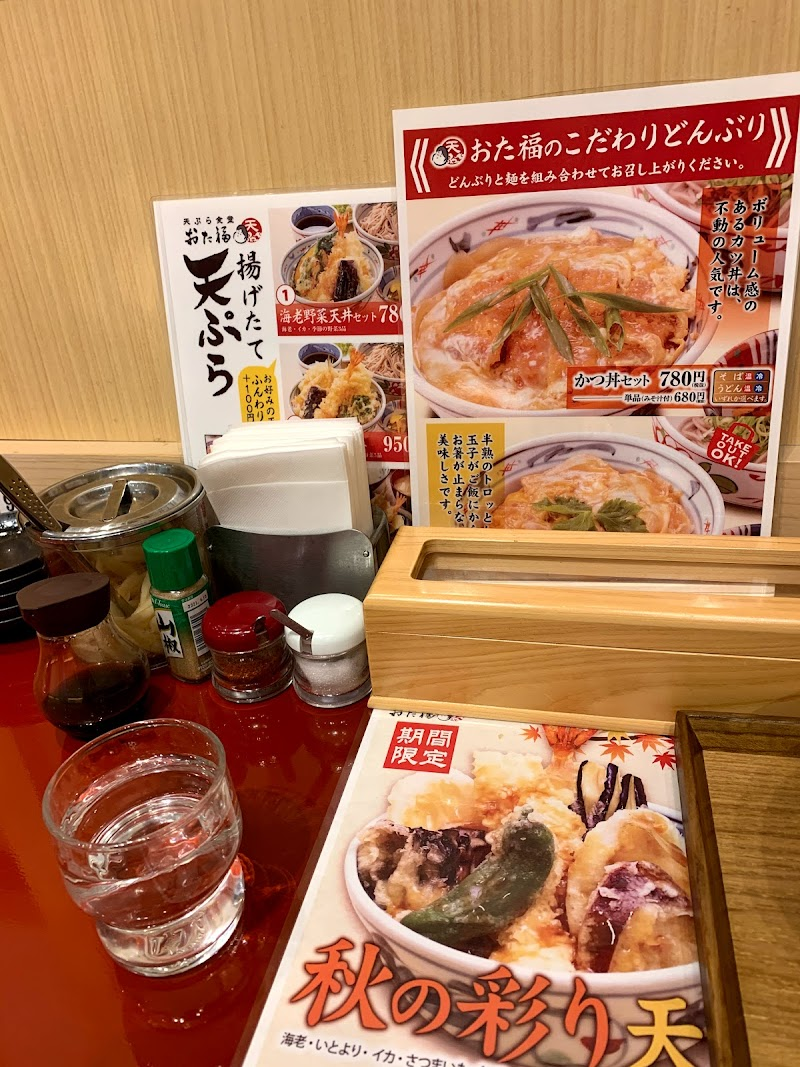 天ぷら食堂おた福 ロサヴィア茨木店