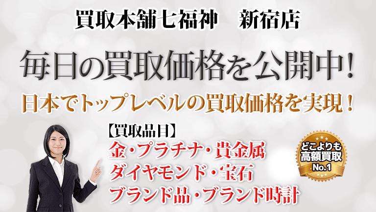 買取本舗七福神 新宿店