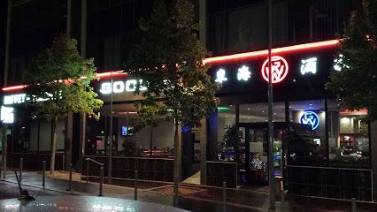 photo du restaurant Good Wok