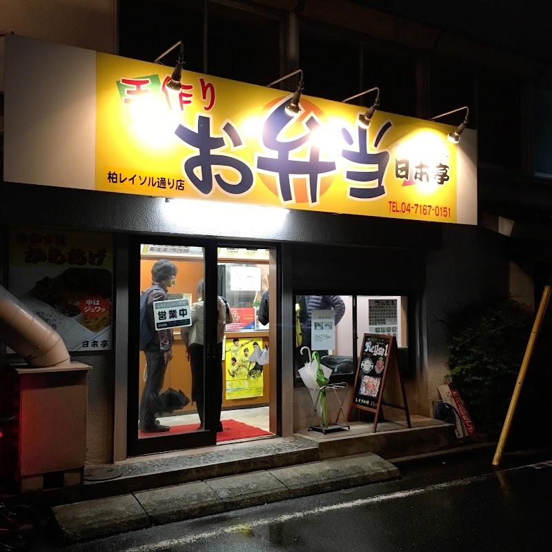 日本亭 柏レイソル通り店
