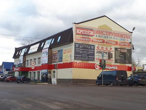 Супермаркет «Пятёрочка» в городе Ишимбай, фотографии