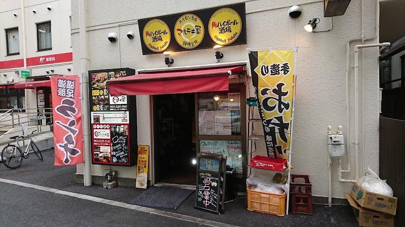 マルテキ屋 飯田橋店