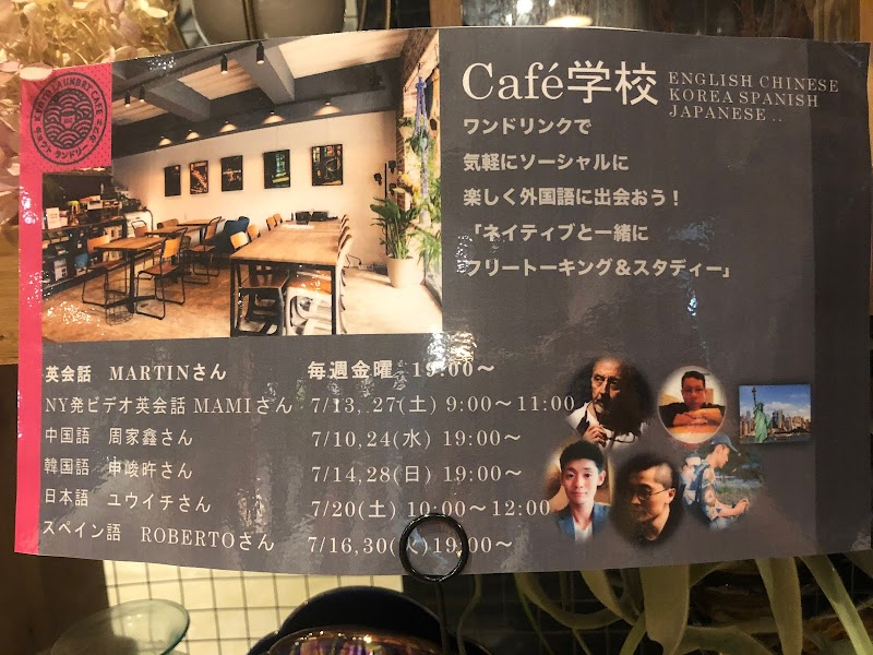 会 カフェ 出