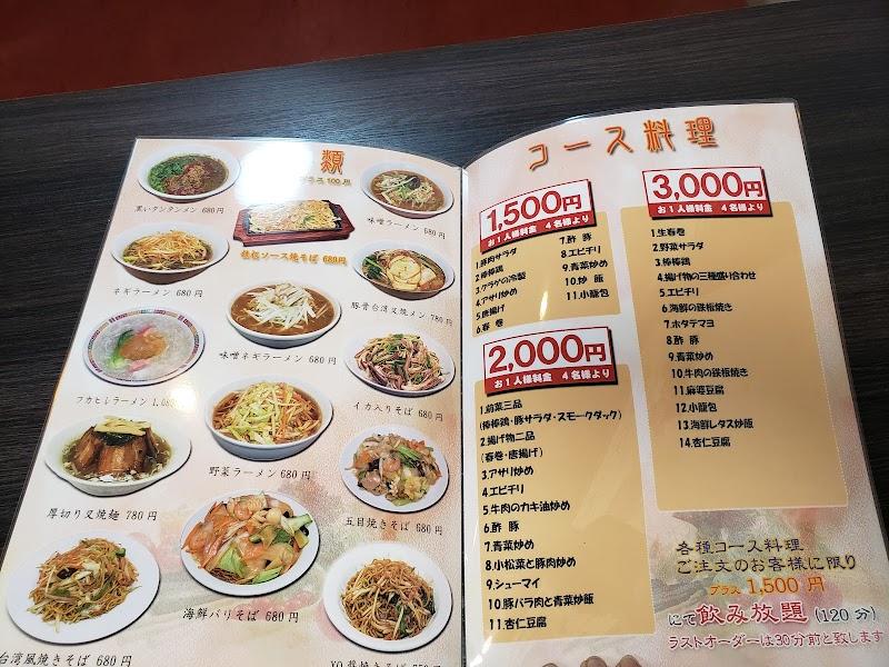 中華料理百福宴